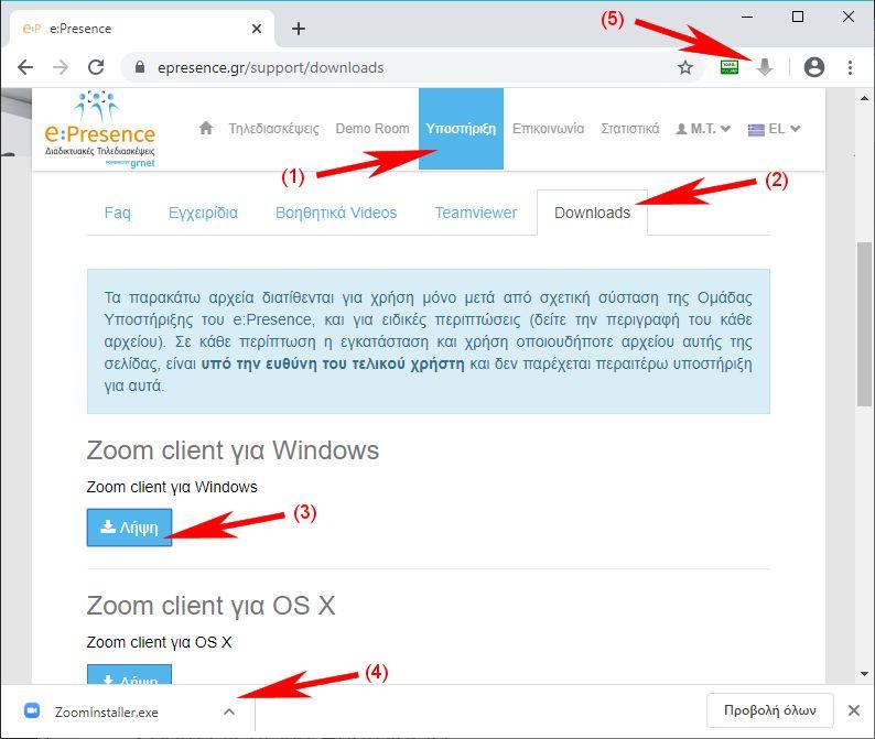Λήψη του Zoom Client