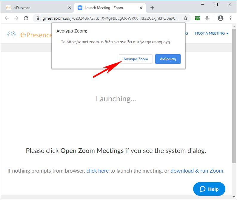 Άνοιγμα το Zoom Client