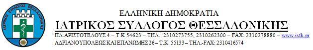 Ιατρικός Σύλλογος Θεσσαλονίκης (ΙΣΘ)