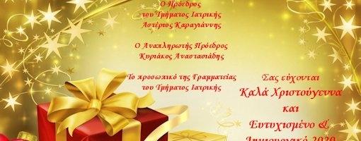 Καλά Χριστούγεννα και Ευτυχισμένο & Δημιουργικό 2020